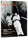 Deja-Vu no. 14 1993 A Photography Quarterly (The Provoke Era: Turning Point in Post-War Japanese Photography)
