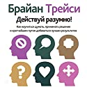 Get Smart! [Russian Edition]: How to Think and Act Like the Most Successful and Highest-Paid People in Every Field Hörbuch von Brian Tracy Gesprochen von: Maxim Kireev