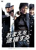 [DVD]おまえを逮捕する