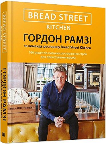 book in Ukrainian. Gordon Ramsay Bread Street Kitchen. 100 retseptiv smachnykh restorannykh strav dlya pryhotuvannya vdoma ()