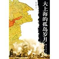 大上海的孤島歲月