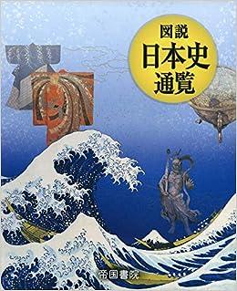 図説 日本史通覧