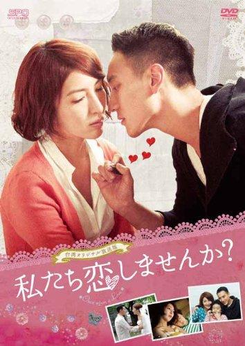 私たち恋しませんか?〜once upon a love〜