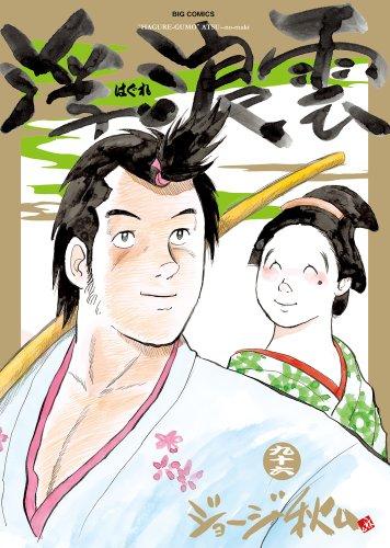 浮浪雲 96 (ビッグコミックス)