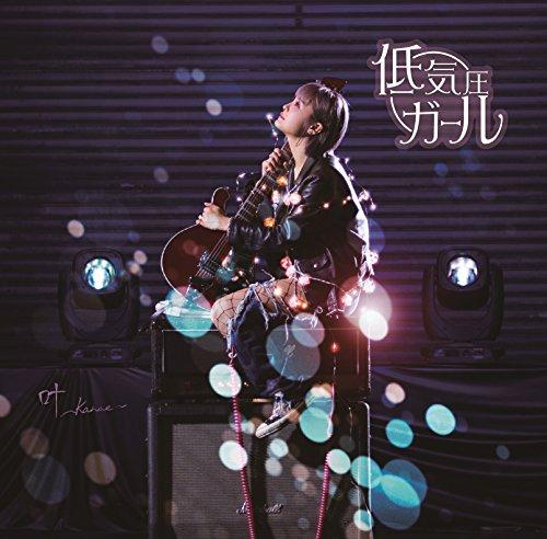叶~Kanae~ / 低気圧ガール[DVD付]の商品画像