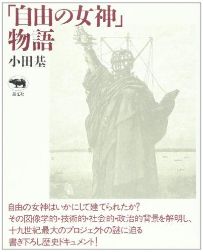 「自由の女神」物語