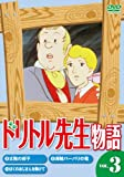 Animation - The Voyages Of Dr. Dolittle Vol.3 [Japan DVD] LCDV-81126