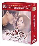 最強配達人~夢みるカップル~ DVD-BOX1<シンプルBOXシリーズ>