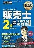 販売士2級 一発合格テキスト問題集 第2版 (販売士教科書)