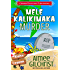 Mele Kalikimaka Murder (Aloha Lagoon Mysteries Book 5)
