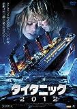 タイタニック2012 [DVD]