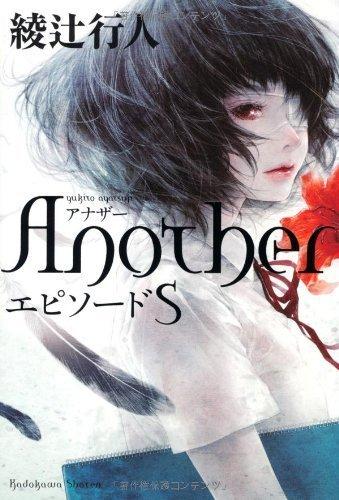 [Another Episode S] (Japanese Edition) by Yukito Ayatsuji (2013-07-01)