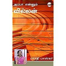 Appa Ennum Villan  (Tamil)