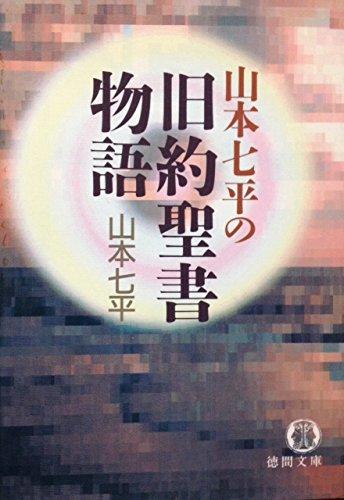 山本七平の旧約聖書物語 (徳間文庫)