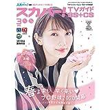 スカパー! TVガイド BS+CS 2020年3月号