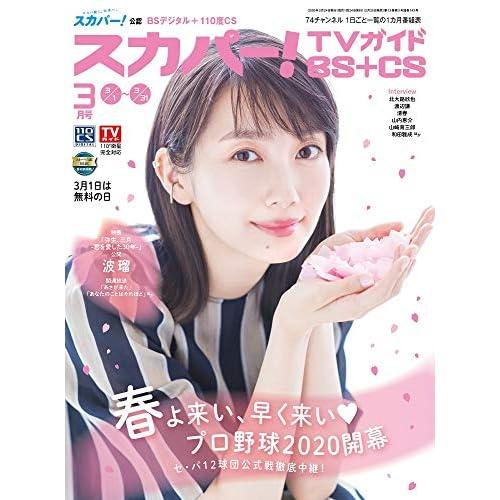 スカパー! TVガイド BS+CS 2020年3月号 表紙画像