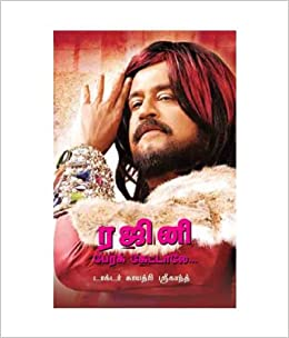 Is rajinikanth ebook the download name