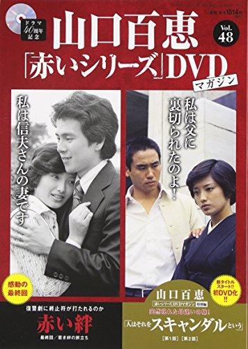 山口百恵「赤いシリーズ」DVDマガジン(48) 2015年 12/29 号 [雑誌]