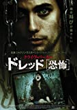 [DVD]クライヴ・バーカー ドレッド[恐怖] [DVD]