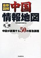 最新図解 中国情報地図