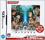 Gensou Suikoden Tierkreis (Konami the Best) [Japan Import]