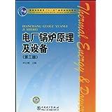"""普通高等教育""""十一五""""国家级规划教材•电厂锅炉原理及设备(第3版)"""