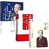 稻盛和夫:活法+干法+心法(共3册)