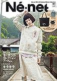 ネ・ネット 2014-15 Autumn/Winter Collection (祥伝社ムック)