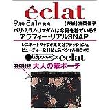 eclat 2018年9月号