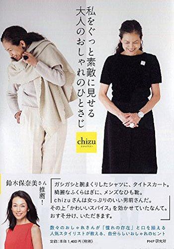 chizu 私をぐっと素敵に見せる大人のおしゃれのひとさじ 大きい表紙画像