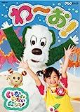 Kids - Inai Inai Baa! Wao! [Japan DVD] COBC-6254