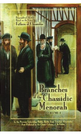 Librarika Branches Of The Chassidic Menorah Biographical Sketches  Branches Of The Chassidic Menorah Biographical Sketches Based On The Essay  Father Of Chassidus By Online Writing Training also Argumentative Essay Topics High School  Essays Topics In English