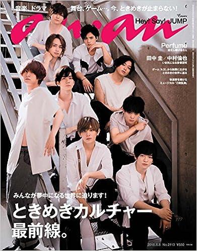 anan (アンアン) 2018/08/08 No.2113[ときめきカルチャー最前線。/Hey! Say! JUMP] (日本語) 雑誌 – 2018/8/1