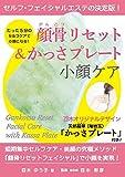 顔骨リセット&かっさプレート小顔ケア (顔骨リセットシリーズ)