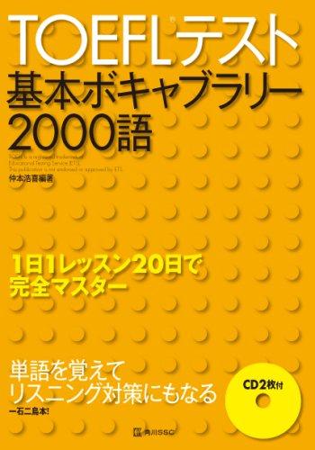 TOEFL tesuto kihon bokyaburarī 2000go