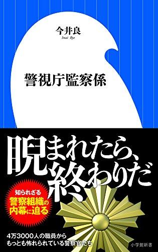 警視庁監察係 (小学館新書)
