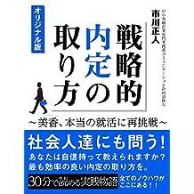 originalbansenryakutekinaiteinotorikata: mikahontounoshuukatsunisaityousen (Japanese Edition)
