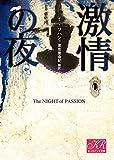 激情の夜 (Kロマンス文庫)