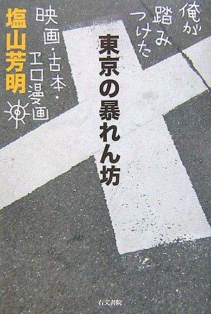 東京の暴れん坊―俺が踏みつけた映画・古本・エロ漫画