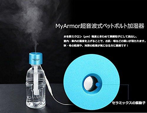 MyArmorボトル加湿器超音波式USBポータブル癒されるペットボトル/カップが加湿器に変身倒れでもこぼれない自動オフミニ卓上車載加湿器(ホワイトキャップ)