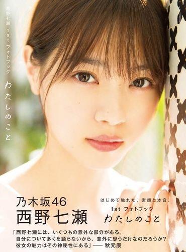 西野七瀬1stフォトブック『わたしのこと』 Amazon限定カバーVer.