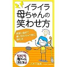 iraira_mother_warawasekata: ganbarisugite_surikirechau_maeniyomuhon (Japanese Edition)