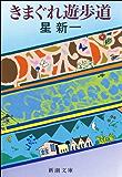 きまぐれ遊歩道 (新潮文庫)