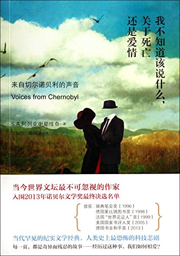 Voices from Chernobyl (Chinese Edition)