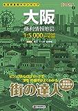 街の達人 大阪 便利情報地図 (でっか字 道路地図 | マップル)