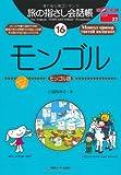 旅の指さし会話帳16 モンゴル(モンゴル語) (旅の指さし会話帳シリーズ)