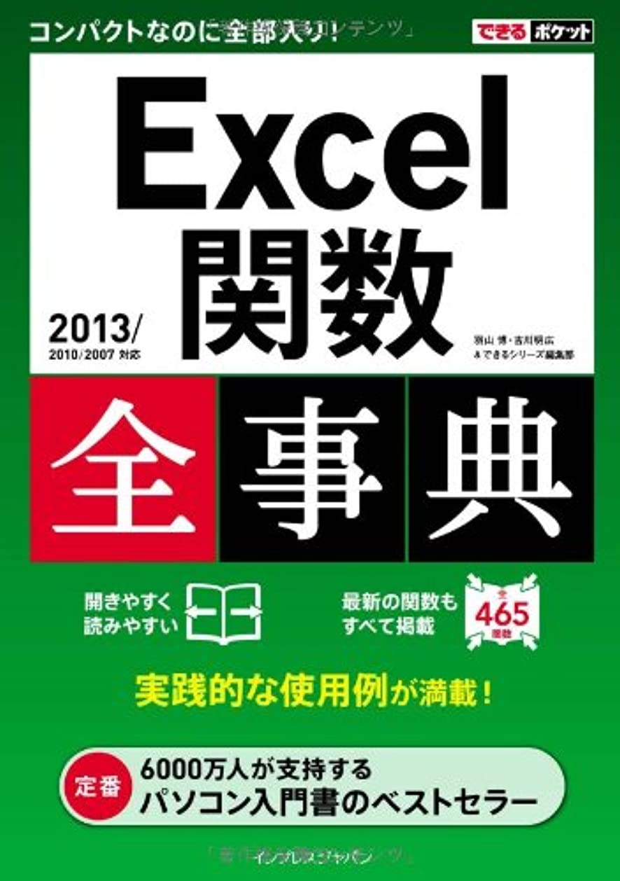 電球崖妨げる正しい日本語の使い方