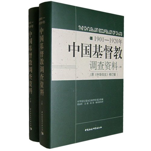 1901-1920 survey of Christianity in China (Revised Edition) down(Chinese Edition)