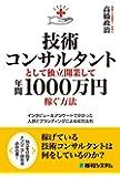 技術コンサルタントとして独立開業して年間1000万円稼ぐ方法