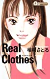 Real Clothes 1 (クイーンズコミックス)
